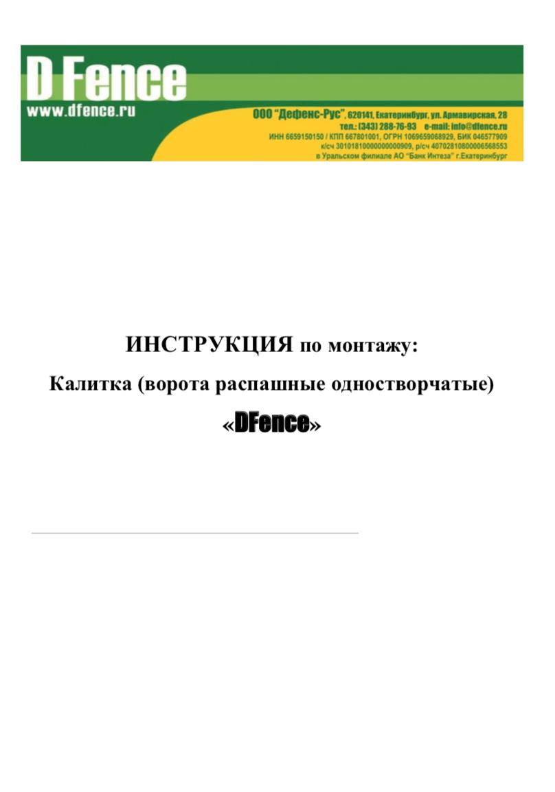 Инструкция по монтажу калиток DFence