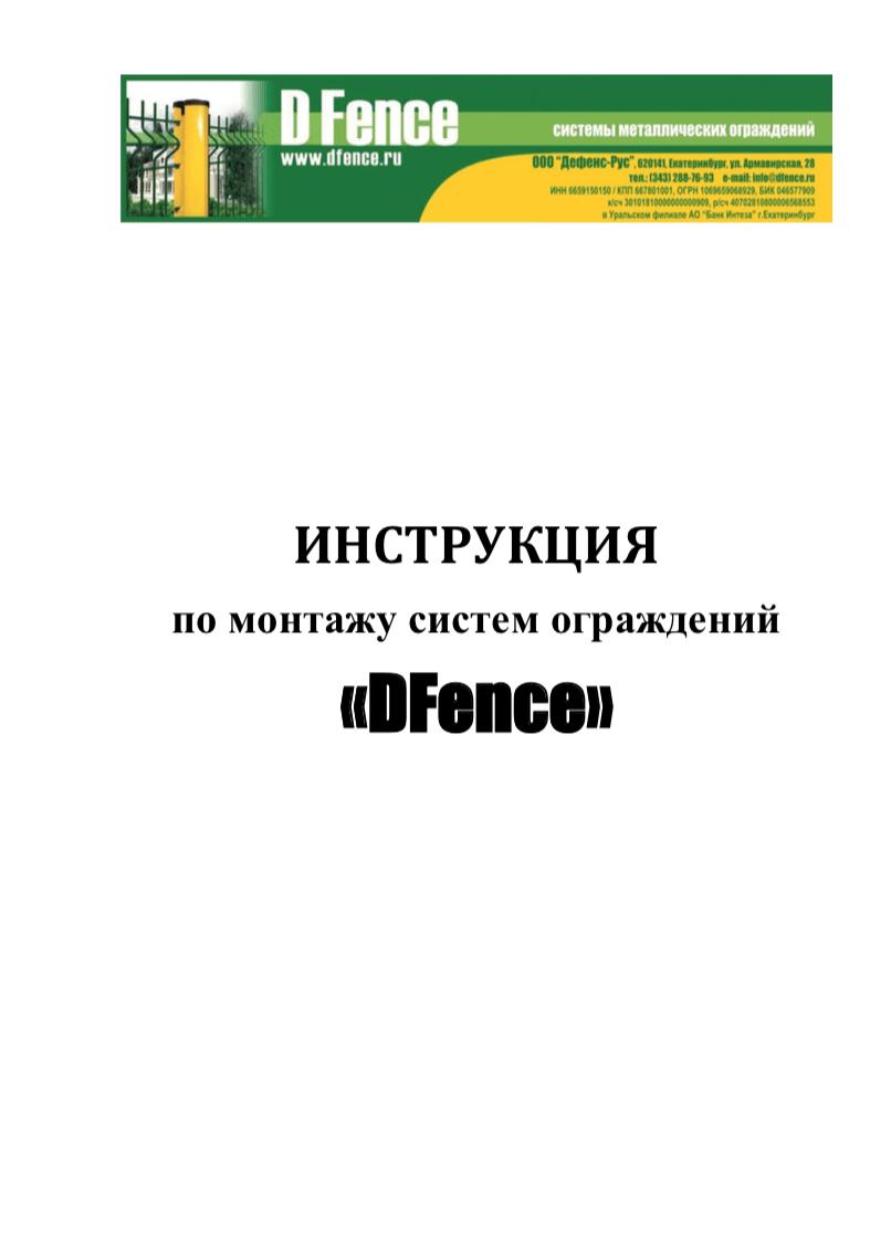 ИНСТРУКЦИЯ по монтажу ограждений DFENCE