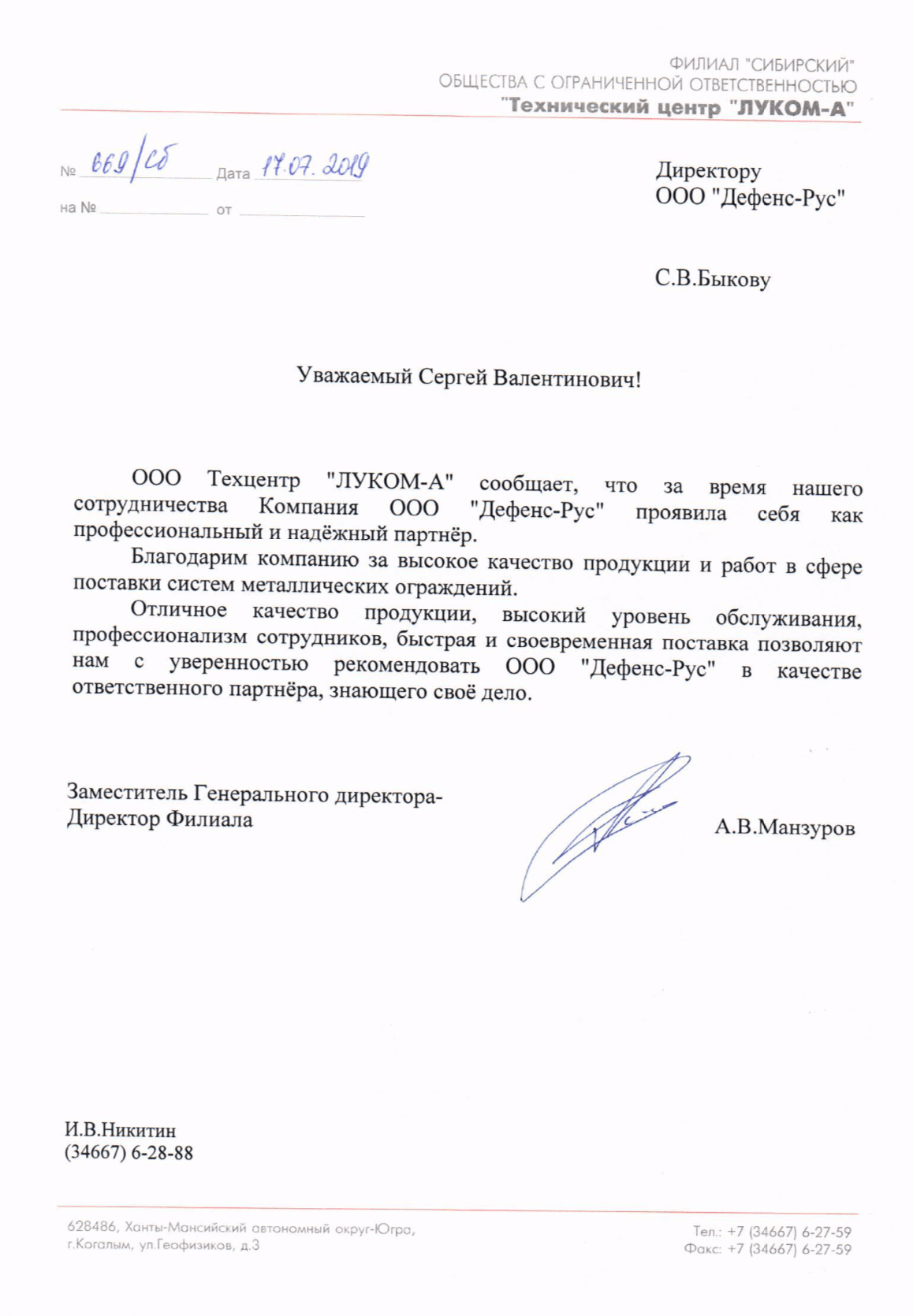 Отзыв о работе ООО ДЕФЕНС-РУС от ООО Луком-А