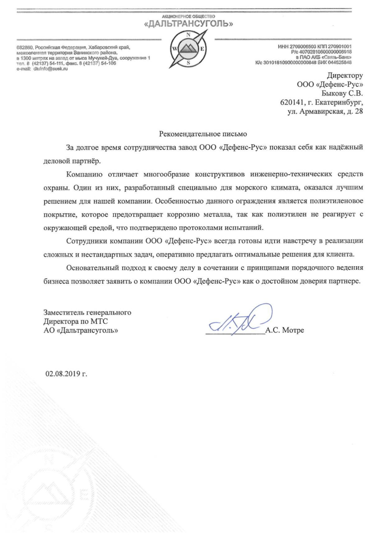 Отзыв о работе ООО ДЕФЕНС-РУС от АО ДАЛЬТРАНСУГОЛЬ