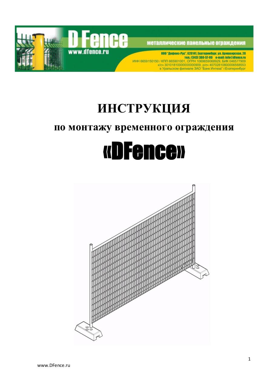 Инструкция по монтажу временных ограждений DFence