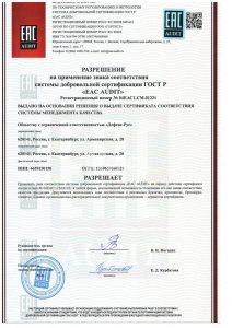 разрешение-на-знак-соотв-ГОСТ-Р-EAC-AUDIT.