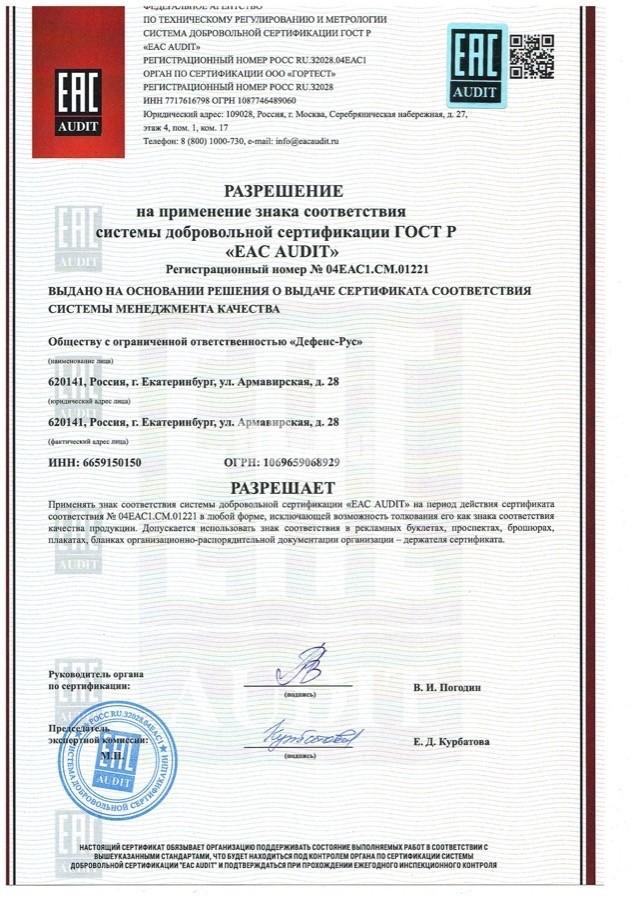 разрешение на знак соотв ГОСТ Р EAC AUDIT