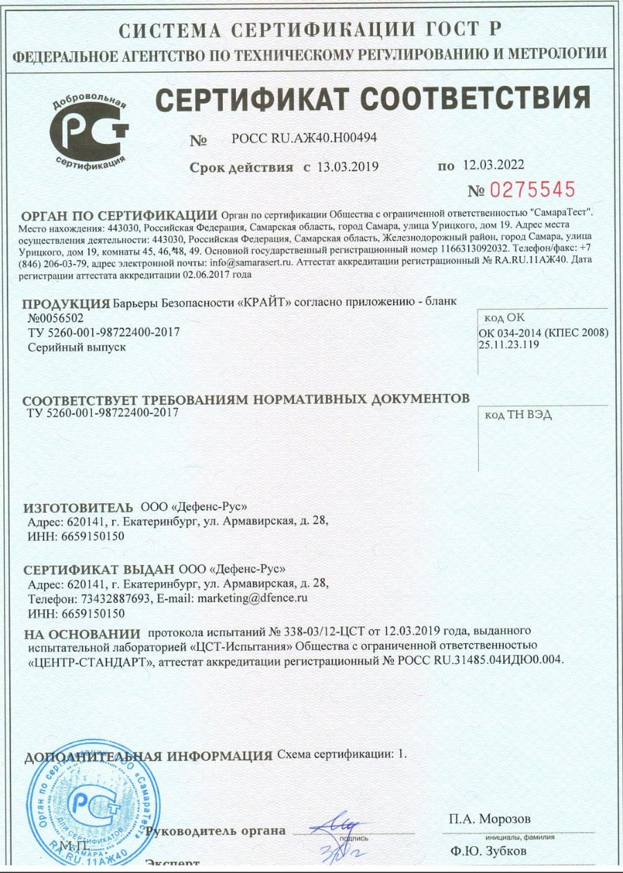 сертификат соответствия ГОСТ Р на ББ Крайт