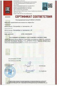 сертификат-соответствия-СМК-ГОСТ-Р-ИСО-9001-2015