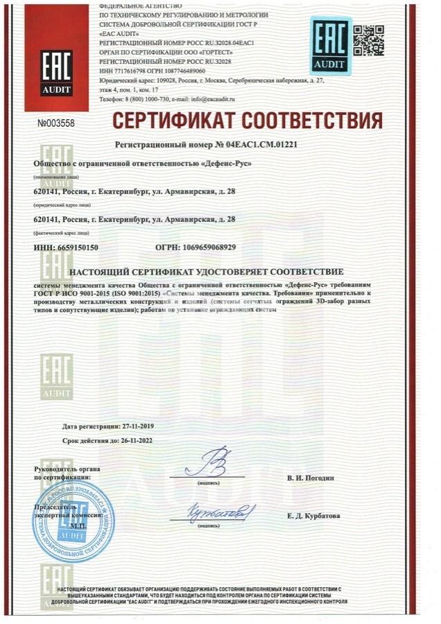 сертификат соответствия СМК ГОСТ Р ИСО 9001-2015