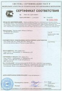 Сертификат соответствия ГОСТ-Р Дефенс