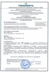 Сертификат Тренснефть