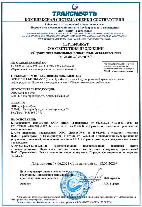 Сертификат от Транснефть для ООО Дефенс-Рус